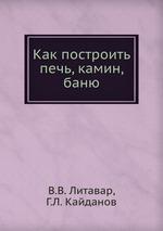Обложка книги Как построить печь, камин, баню.