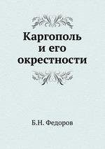 Каргополь и его окрестности