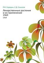 Лекарственные растения и их применение. 1969