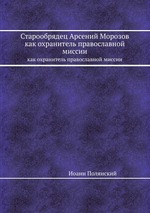 Старообрядец Арсений Морозов. как охранитель православной миссии