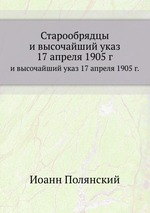 Старообрядцы. и высочайший указ 17 апреля 1905 г
