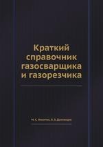 Краткий справочник газосварщика и газорезчика