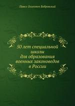 50 лет специальной школы для образования военных законоведов в России