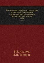 Исследования в области славянских древностей. Лексические и фразеологические вопросы реконструкции текстов. 1974