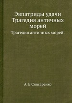 Обложка книги Эвпатриды удачи