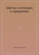 Обложка книги Цветы в легендах и преданиях