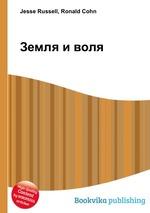 Обложка книги Земля и воля