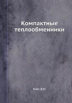 Теплообменники книга Уплотнения теплообменника Alfa Laval AQ2A-MFG Глазов