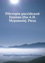 РИсторя россйской Церкви [бы А.Н. Муравьев]. Ризд