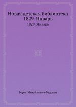 Новая детская библиотека. 1829. Январь
