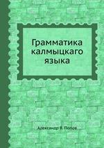 Грамматика калмыцкаго языка
