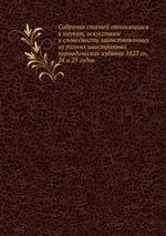 Обложка книги Смерть одного - трагедия, гибель миллионов - статистика