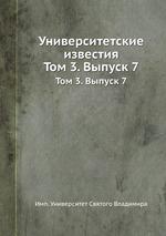 Обложка книги Йога для здоровья. Систематическое изложение учения йоги
