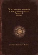 Об источниках и формах русского баснословия. Выпуск 1
