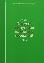 Повести из русских народных преданий книга Михаил Николаевич Макаров.