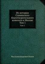 Из истории Славянского благотворительного комитета в Москве. Том 1