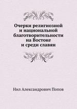 Очерки религиозной и национальной благотворительности на Востоке и среди славян