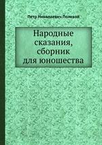 Народные сказания, сборник для юношества