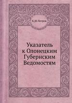 Указатель к Олонецким Губернским Ведомостям