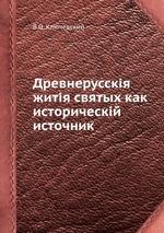 Древнерусскія житія святых как историческій источник
