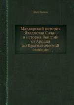 Мадьярский историк Владислав Салай и история Венгрии от Арпада до Прагматической санкции