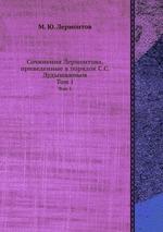 Сочинения Лермонтова, приведенные в порядок С.С. Дудышкиным. Том 1