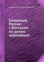Сношения России с Востоком по делам церковным