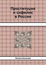 Проституция и сифилис в России