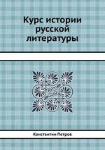 Курс истории русской литературы