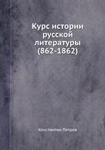 Курс истории русской литературы (862-1862)