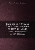 Сочинения в 9 томах. Том 3. Стихотворения от 1809-1816 года