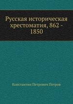 Русская историческая хрестоматия, 862 - 1850
