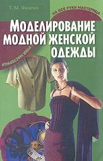 Моделирование модной женской одежды
