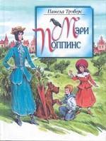 Мэри Поппинс