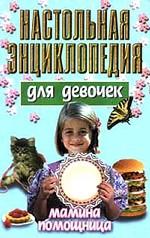 Настольная энциклопедия для девочек. Мамина помощница