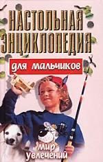 Андрей Конев. Настольная энциклопедия для мальчиков. Мир увлечений 150x236