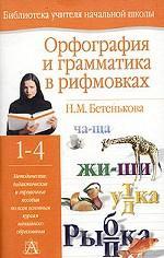 Орфография и грамматика в рифмовках