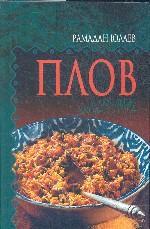 Плов и любимые блюда из риса