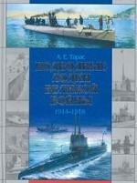 Подводные лодки Великой войны 1914 - 1918