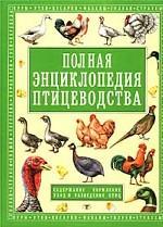 Полная энциклопедия птицеводства