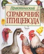 Практический справочник птицевода