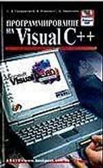 Программирование на Visual Basic 6.0