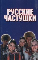 Русские частушки
