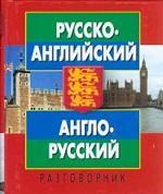 Русско-английский англо-русский разговорник