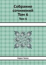 Собрание сочинений. Том 6