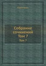 Собрание сочинений. Том 7