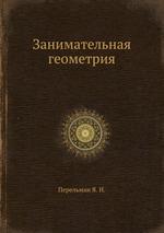 Обложка книги Занимательная геометрия
