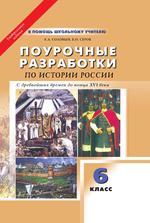 ПОУРОЧНЫЕ РАЗРАБОТКИ ПО ИСТОРИИ РОССИИ с древнейших времен до конца XVI века. 6 класс