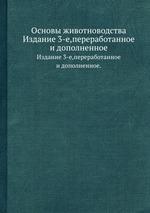 Основы животноводства. Издание 3-е,переработанное и дополненное