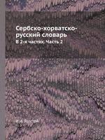 Сербско-хорватско-русский словарь. В 2-х частях. Часть 2